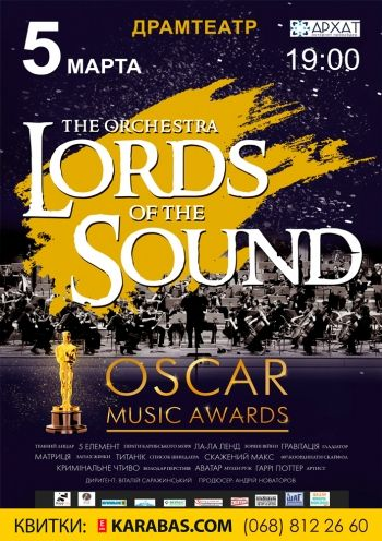 Lords of the Sound в Мариуполе