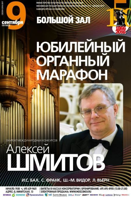 к юбилею камерного оркестра московской консерватории
