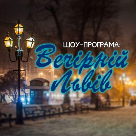 «Вечірній Львів». Львівська філармонія
