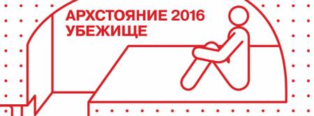Фестиваль Архстояние 2016. Убежище