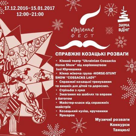 Фестиваль «КРУЧЕНИК - ФЕСТ»