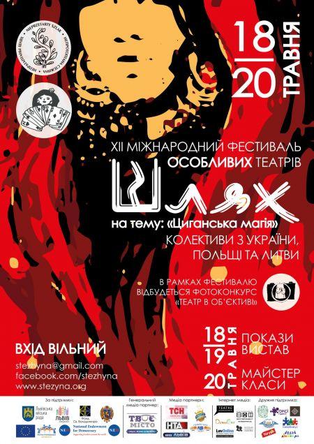XII Міжнародний фестиваль особливого театру «Шлях»