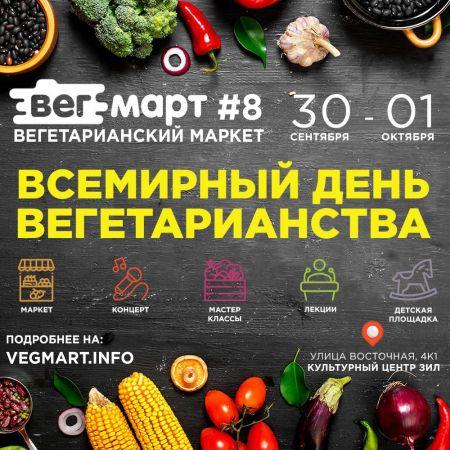 Всемирный День Вегетарианства 2017