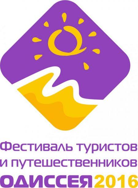 """Фестиваль """"Одиссея"""" 2016"""