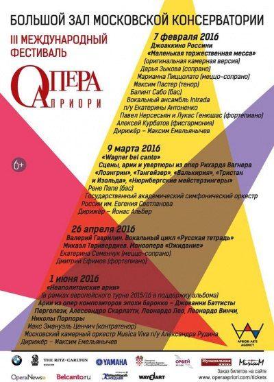 Фестиваль «Опера Априори» 2016