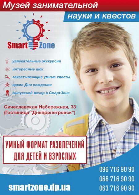 Экскурсия по Музею занимательной науки SmartZone в Днепре