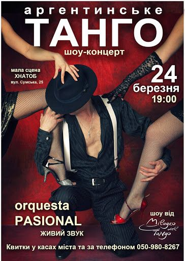 Шоу-концерт «Аргентинское танго» в Харькове