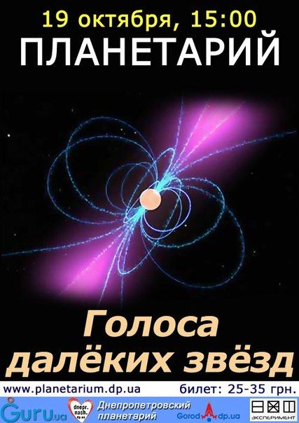 Голоса далеких звезд. Днепропетровский планетарий