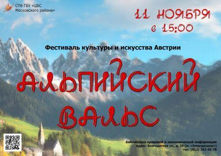 Фестиваль «Альпийский вальс». Библиотека на Благодатной