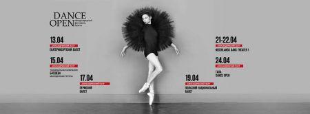 Фестиваль балета Dance Open 2017