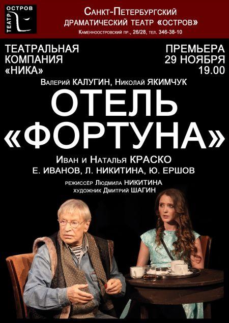 Афиша театр 29 ноября детское шоу рф купить билет