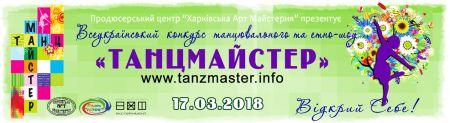 Фестиваль ТанцМарт 2018