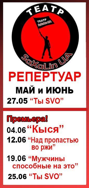 Афиша на июнь 2017. Театр Сахалин