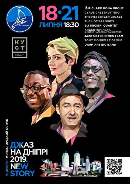 Фестиваль Джаз на Дніпрі-2019.New story