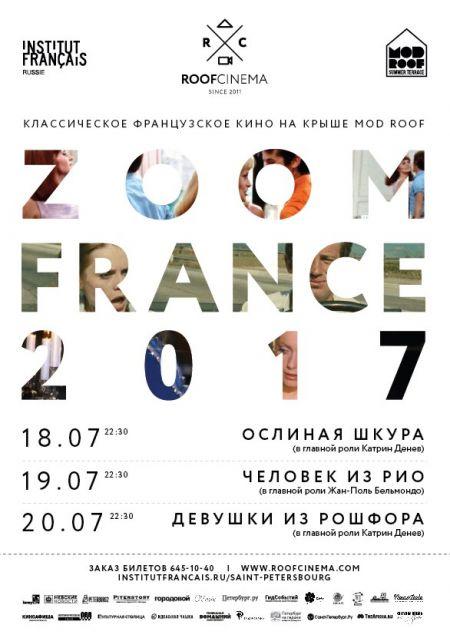 Фестиваль «Zoom France». Roof Music Fest