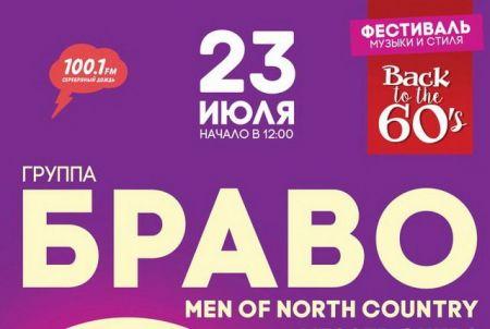 """Фестиваль """"Back to the 60's 2016"""""""