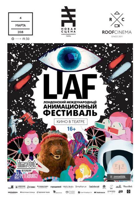 Анимационный фестиваль LIAF 2018