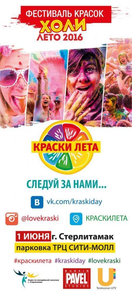 Фестиваль Красок Холи 2016