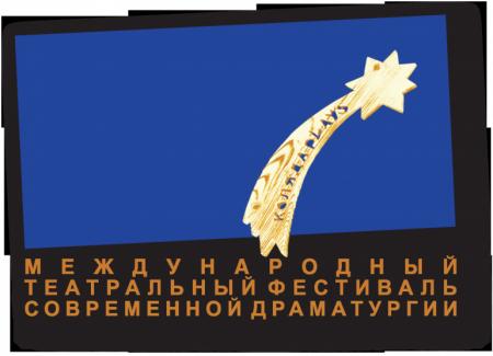 Фестиваль Коляда-Plays 2016