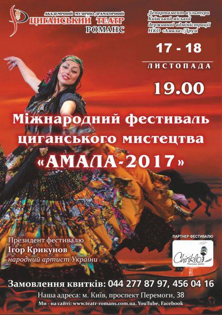 Міжнародний фестиваль циганського мистецтва «АМАЛА-2017»
