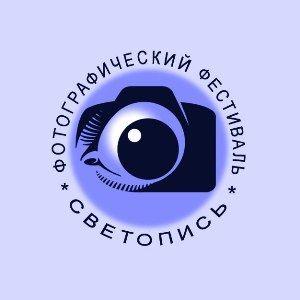 Фестиваль Светопись 2019