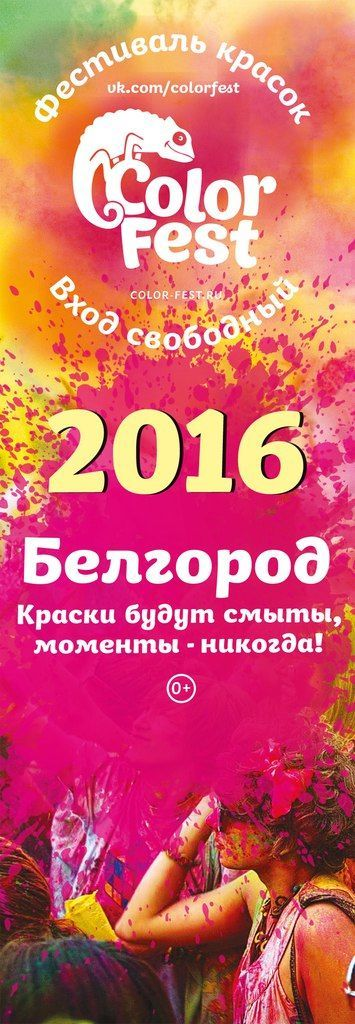 Фестиваль Красок Холи ColorFest 2016