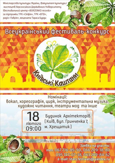 Всеукраїнський фестиваль-конкурс «Київські Каштани» 2017