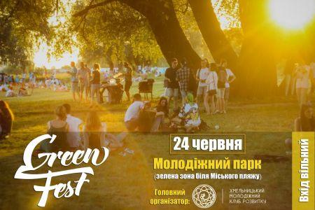 Фестиваль «Green Fest» 2017