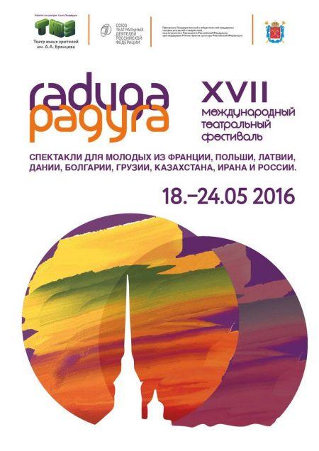 XVII Международный театральный фестиваль «Радуга» 2016