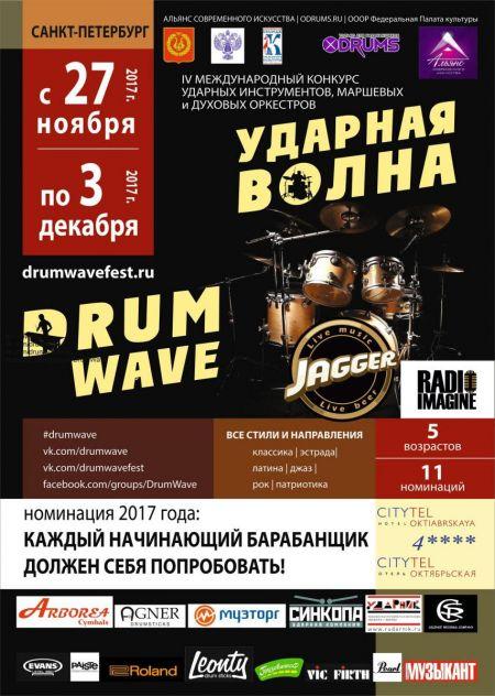 Фестиваль «Ударная волна»