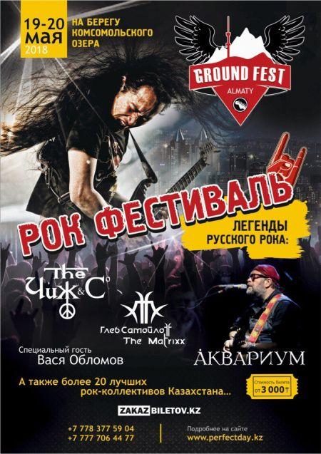 Фестиваль Ground Fest Almaty 2018