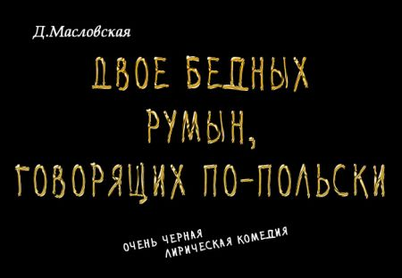 ДВОЕ БЕДНЫХ РУМЫН, ГОВОРЯЩИХ ПО-ПОЛЬСКИ. Театр Луны