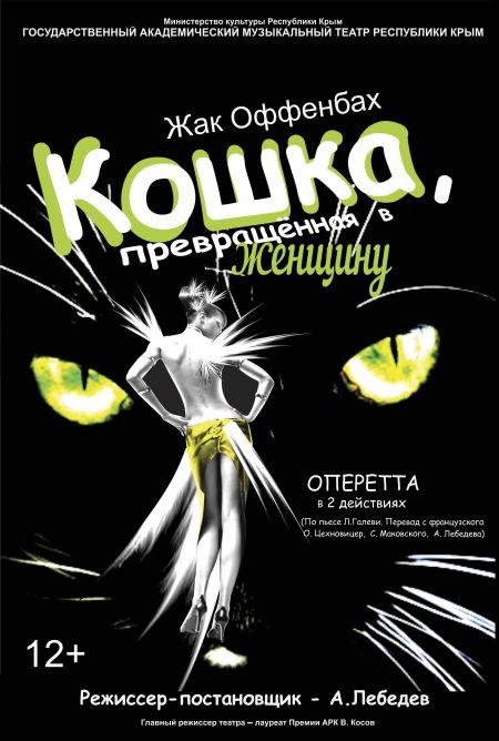 сколько стоит билет на мюзикл призрак оперы