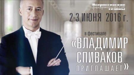 Фестиваль «Владимир Спиваков приглашает». Омская филармония