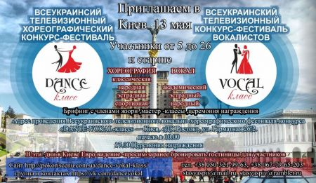 Фестиваль-конкурс «DANCE-класс» 2017