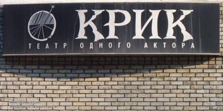 ДИКИЙ. Театр КРИК