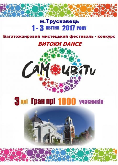 Фестиваль - конкурс ВИТОКИ DANCE 2017