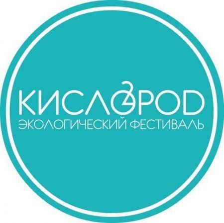 Фестиваль «Кислород» 2016