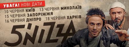 5'nizza в Харькове