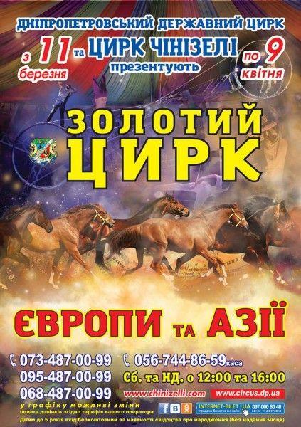 Золотий цирк Європи і Азії. Днепропетровский цирк