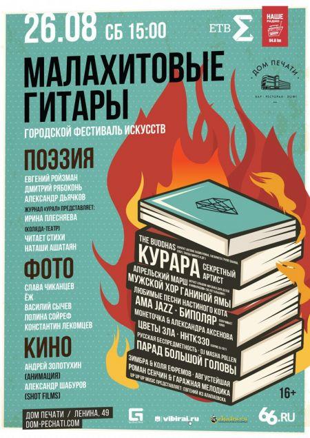 Фестиваль «Малахитовые гитары» 2017 в Екатеринбурге