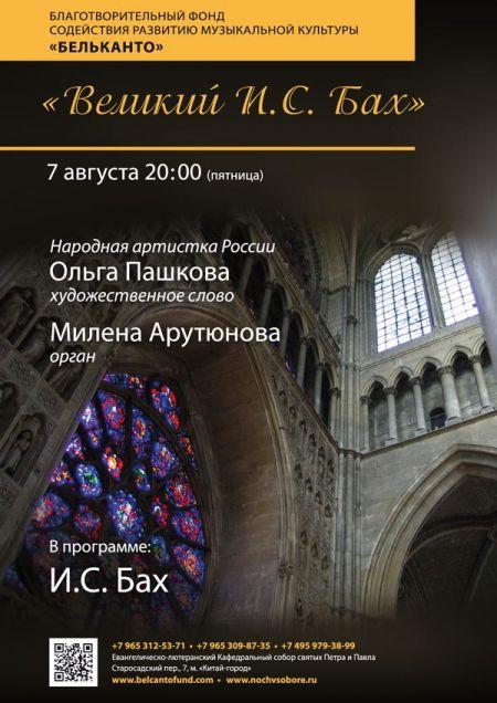 Концерт Великий И. С. Бах