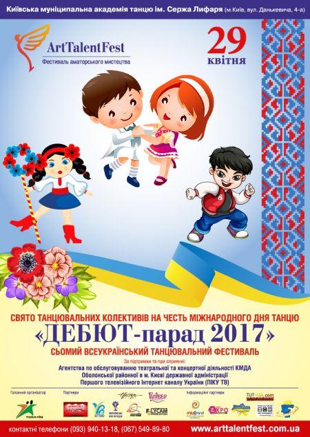 Фестиваль-смотр «ДЕБЮТ-парад 2017»