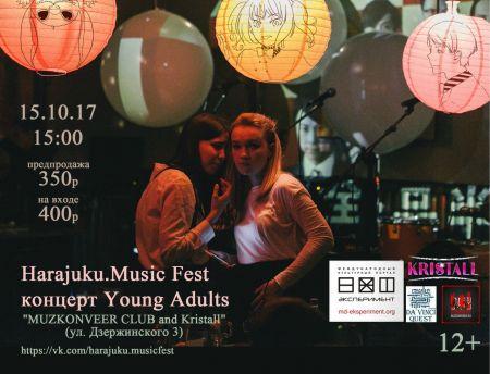 Harajuku.Music Fest 2017