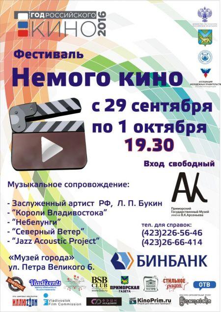 Фестиваль немого кино