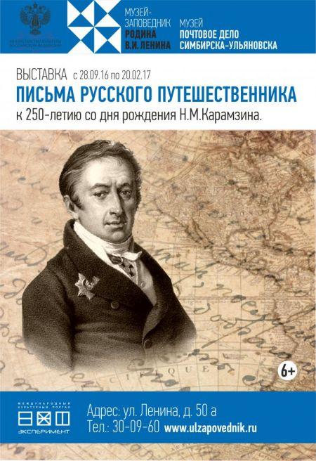 Выставка «Письма русского путешественника»