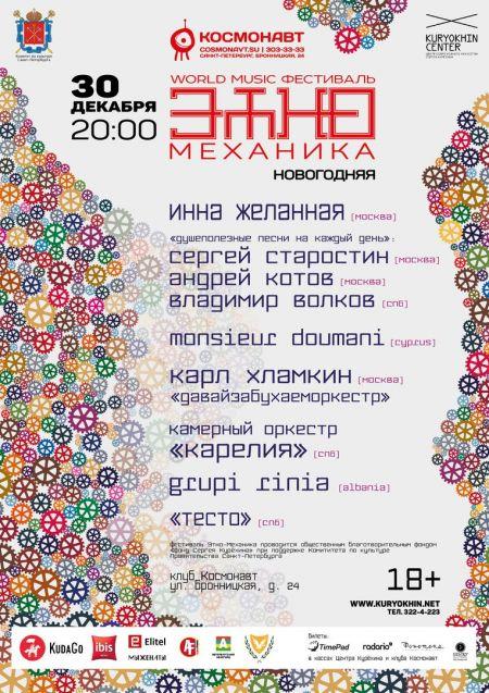 Фестиваль «ЭтноМеханика» 2017