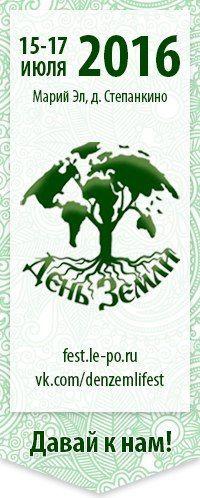 Фестиваль «День Земли 2016»