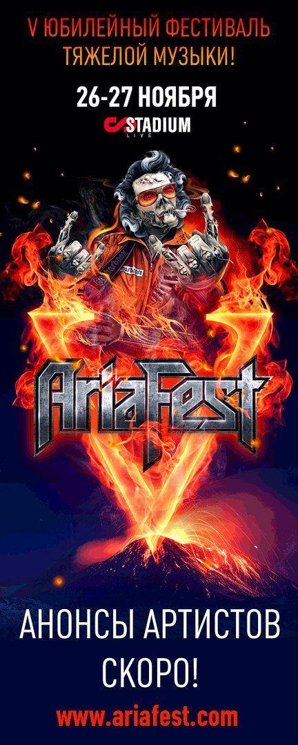 Фестиваль АрияFest 2016