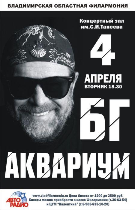 Б. Гребенщиков и группа Аквариум во Владимире